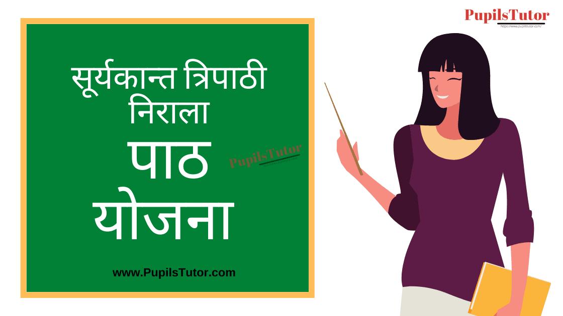 Suryakant Tripathi Nirala Lesson Plan in Hindi for B.Ed/DELED   सूर्यकान्त त्रिपाठी निराला पाठ योजना   Suryakant Tripathi Nirala Lesson Plan   Nirala Lesson Plan