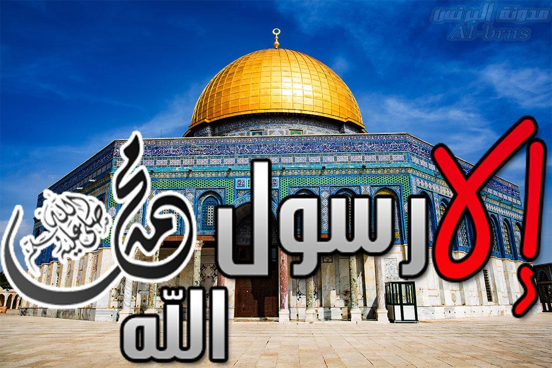 صور مكتوب عليها إلا رسول الله محمد (6)