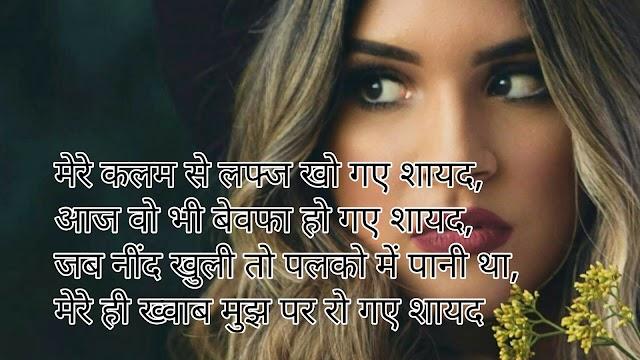 Best Hind Bewafa Shayari Image Bewafa Shayari With Image