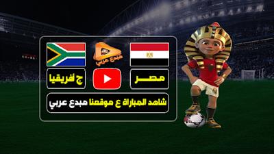 مباراة مصر وجنوب أفريقيا 06-07-2019 دور الـ 16 كأس أمم أفريقيا 2019