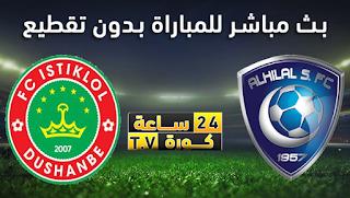 مشاهدة مباراة الهلال واستقلال دوشانب بث مباشر بتاريخ 21-04-2021 دوري أبطال آسيا
