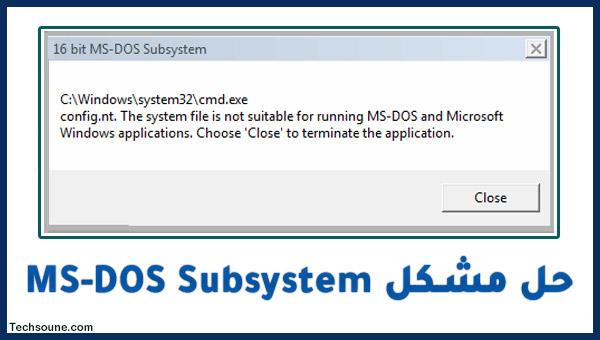 حل مشكلة 16 Bit MS-DOS SubSystem في نظام ويندوز 7