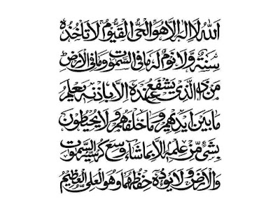 download-vector-kaligrafi-ayat-kursi-format-cdr