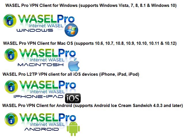تحميل برنامج واصل برو VPN لفتح المواقع المحجوبة وإخفاء عنوان الأنترنت لجميع الأنظمة