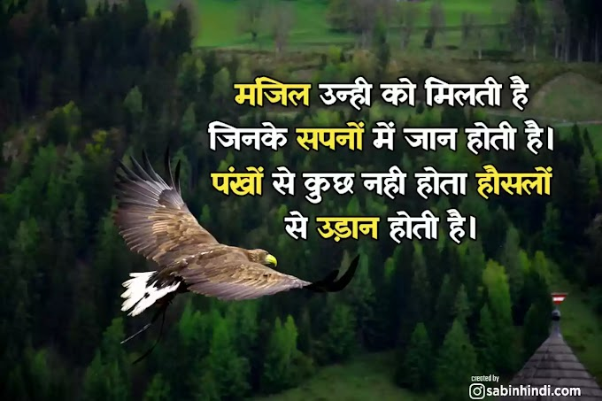 मोटिवेशनल कोट्स इन हिंदी-100+ Motivational Quotes In Hindi(November 2020)