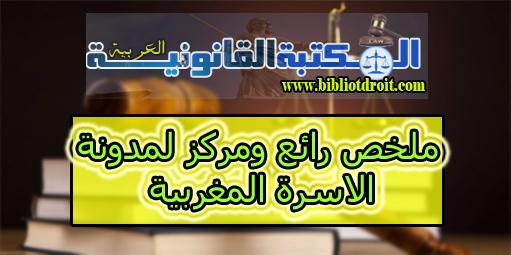تحميل ملخص رائع ومركز لمدونة الاسرة المغربية pdf
