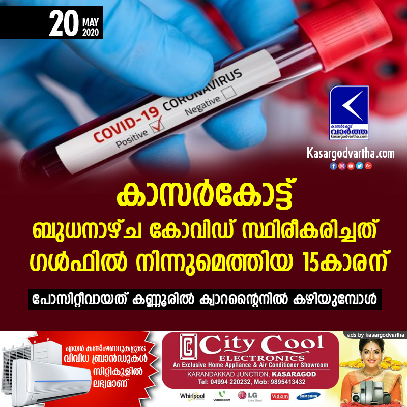 Kasaragod, Kerala, News, COVID-19, Case, Top-Headlines, Trending, Covid positive for 15 year old