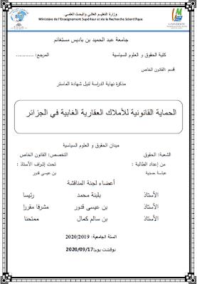 مذكرة ماستر: الحماية القانونية للأملاك العقارية الغابية في الجزائر PDF