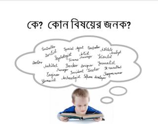 সাধারণ জ্ঞান(Bengali General Knowledge): কে কোন বিষয়ের জনক?