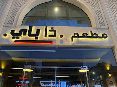 مطعم ذا باي جدة | المنيو ورقم الهاتف والعنوان