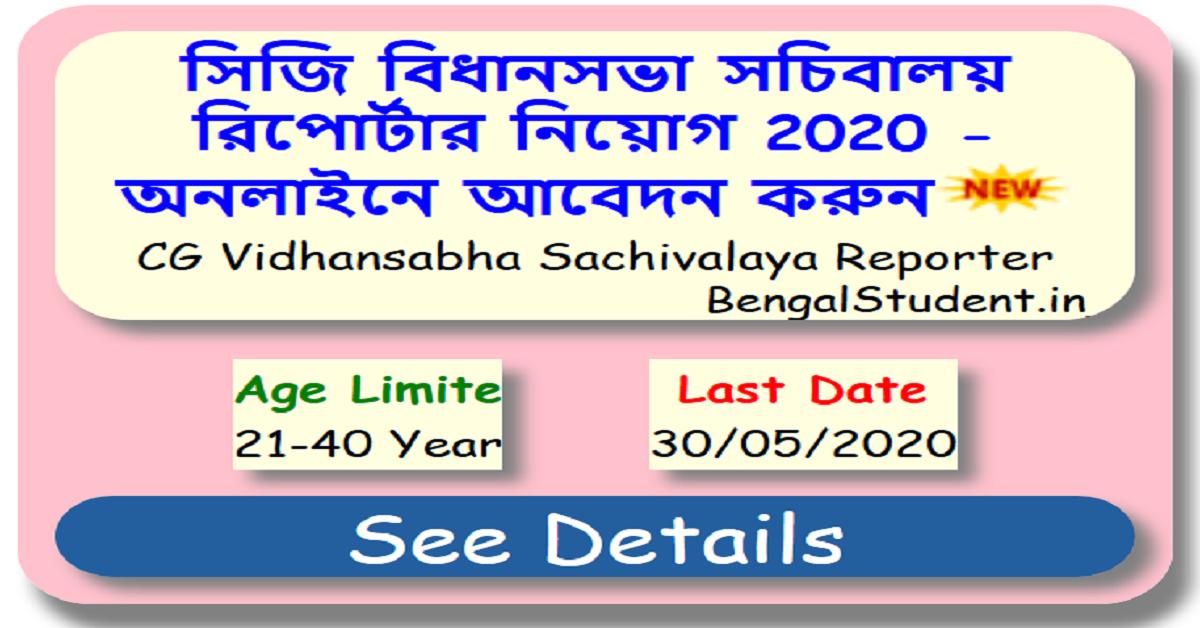 CG Vidhansabha Sachivalaya Reporter Recruitment 2020 - Apply Online