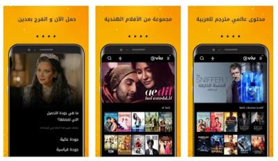 تطبيق Viu لمشاهدةالمسلسلات العربية والاجنبية مجانا متوفر على أجهزة الأندرويد