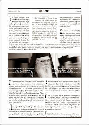 Διαμάχη με τους Αγίους Αναργύρους Καστοριάς - Αμβρόσιος