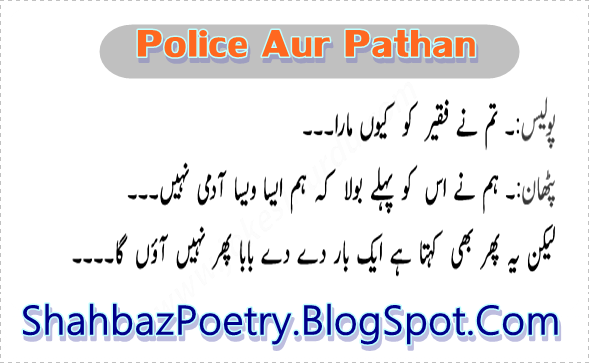 Police Aur Pathan Urdu Funny Jokes 2016 SMS   ShahbazPoetry- All About ...