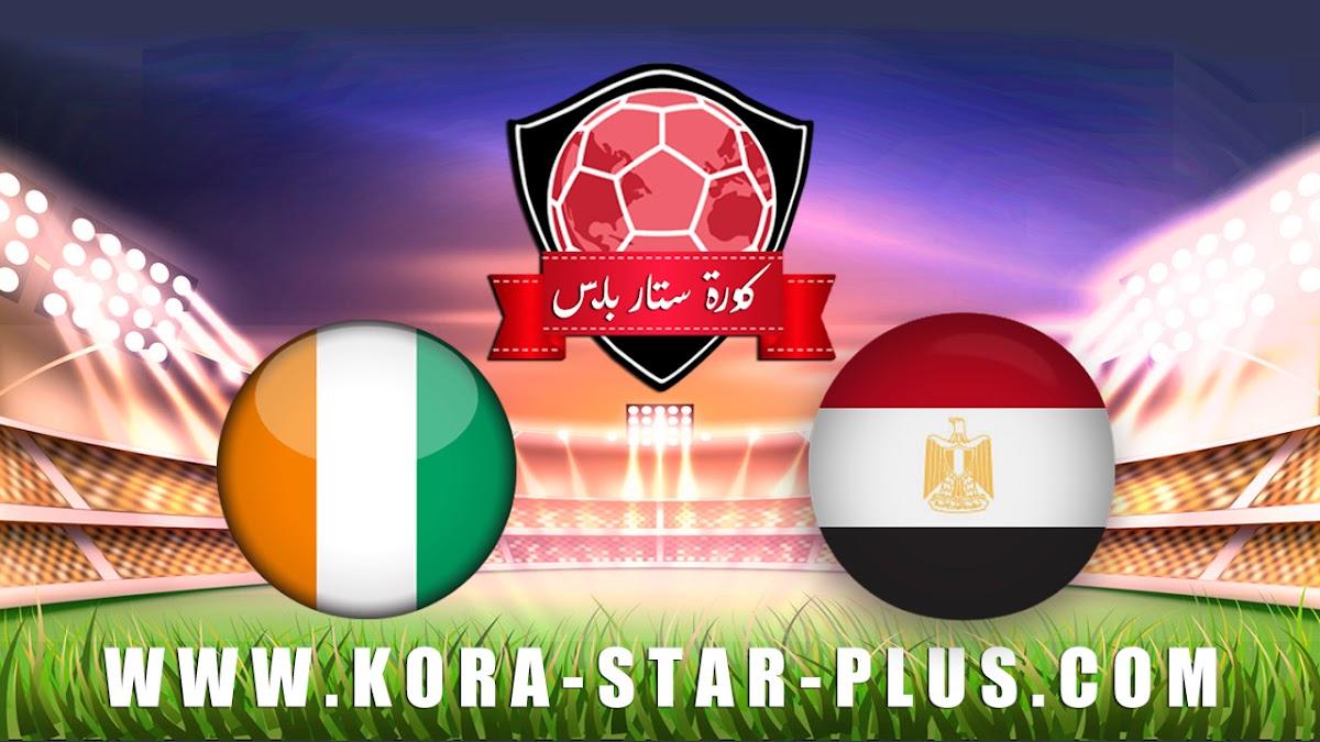 مشاهدة مباراة مصر وساحل العاج بث مباشر اليوم 22-11-2019 نهائي كأس أمم أفريقيا الشباب