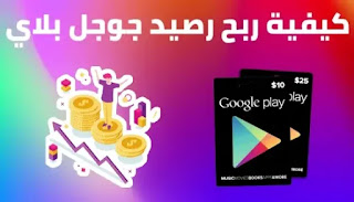 تطبيق يعطيك بطاقات جوجل بلاي مجانا بدون جمع نقاط