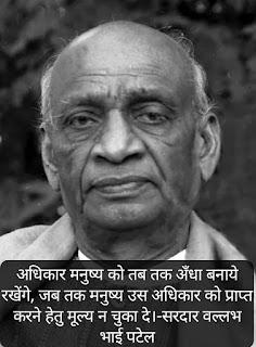 sardar vallabhbhai patel quotes in hindi1