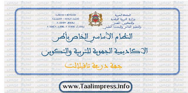 النظام الأساسي الخاص بأطر الاكاديمية الجهوية للتربية والتكوين جهة درعة تافيلالت
