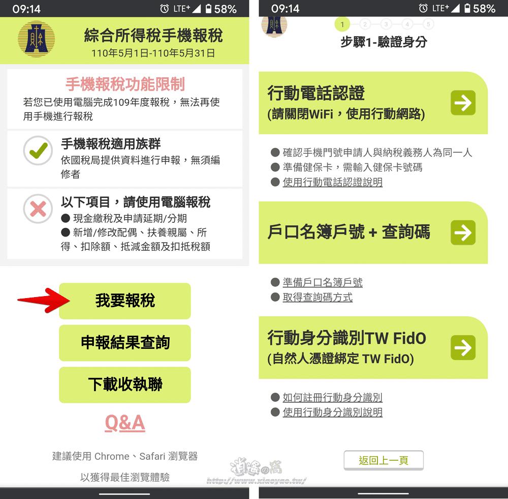 納稅義務人可使用 iPhone 或 Android 手機申報綜所稅,免讀卡以行動電話執行身分驗證,五個步驟就完成
