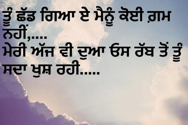 love punjabi quotes