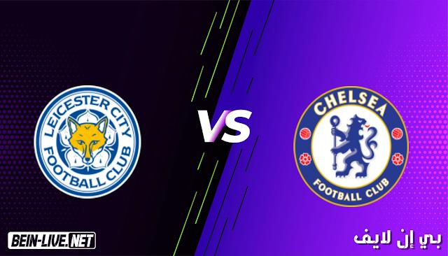 مشاهدة مباراة  ليستر سيتي وتشيلسي بث مباشر اليوم بتاريخ 15-05-2021 في نهائي كأس الإتحاد الإنجليزي