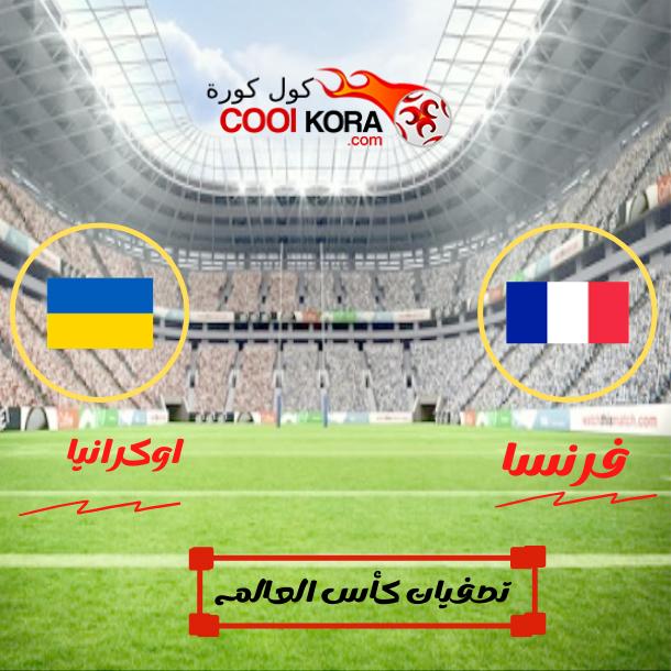 كول كورة تقرير مباراة أوكرانيا أمام فرنسا Cool kora تصفيات كأس العالم