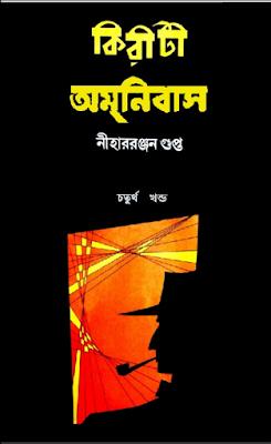 Kiriti Omnibus Vol - 4 by Nihar Ranjan Gupta (pdfbengalibooks.blogspot.com)