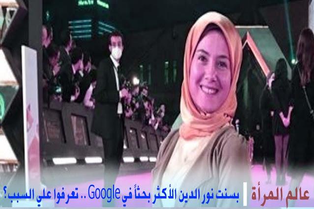 بسنت نور الدين الأكثر بحثاً في Google .. تعرفوا علي السبب؟