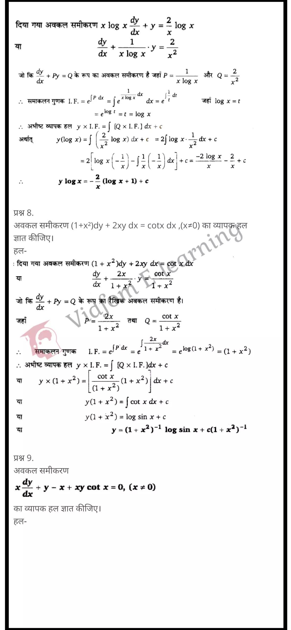 class 12 maths chapter 9 light hindi medium 34