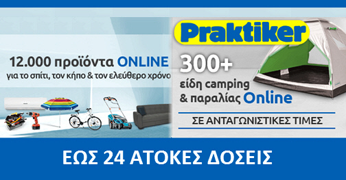 Praktiker, camping, air condition