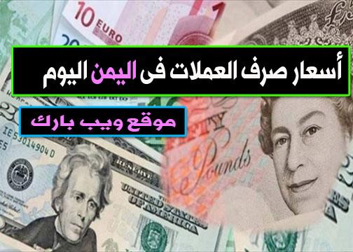 أسعار صرف العملات فى اليمن اليوم الأحد 31/1/2021 مقابل الدولار واليورو والجنيه الإسترلينى