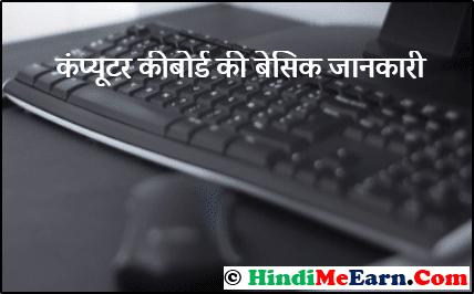 कंप्यूटर कीबोर्ड की बेसिक जानकारी