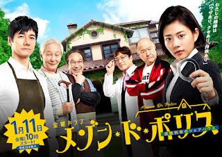 Sinopsis Maison de Police (Jepang Drama) 2019: Seorang Detektif Pemula