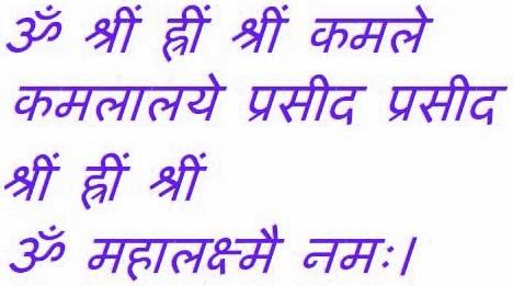 Laxmi beej mantra pdf