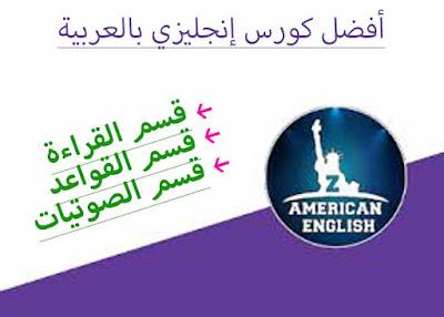 تحميل كورس ZAmericanEnglish لتعلم الإنجليزية