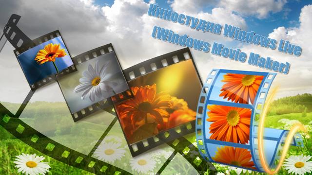 СТУПЕНИ МАСТЕРСТВА. Обзор видеоредакторов. Программа для монтирования видео из фотографий Windows Movie Maker.