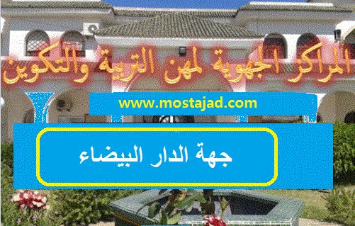 جهة الدار البيضاء : نتائج الإختبارات الكتابية لولوج المراكز الجهوية 2015
