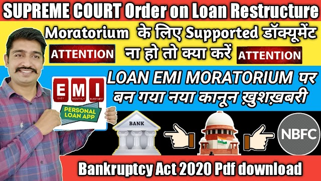 LOAN EMI MORATORIUM EXTENSION NEW ACT. The Insolvency and Bankruptcy Code (Second Amendment) Act, 2020 PDF DOWNLOAD.
