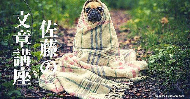 佐藤の文章講座(起業家・経営者向け)