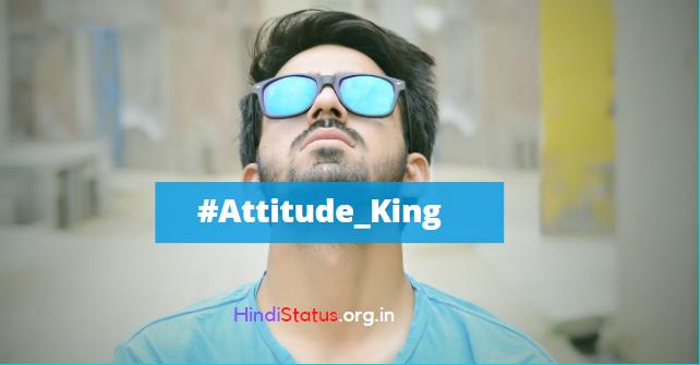 Fb Attitude King Status फेसबुक ऐटिटूड स्टेटस