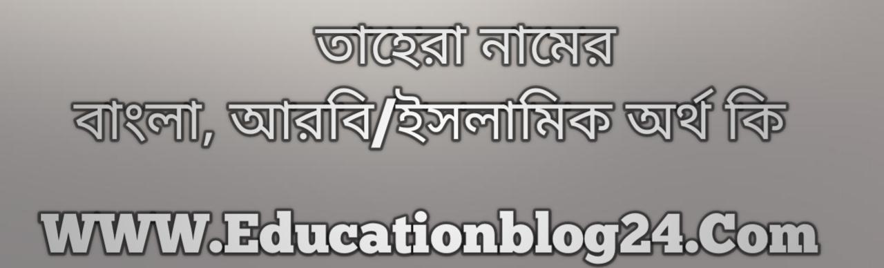Tahera name meaning in Bengali, তাহেরা নামের অর্থ কি, তাহেরা নামের বাংলা অর্থ কি, তাহেরা নামের ইসলামিক অর্থ কি, তাহেরা কি ইসলামিক /আরবি নাম