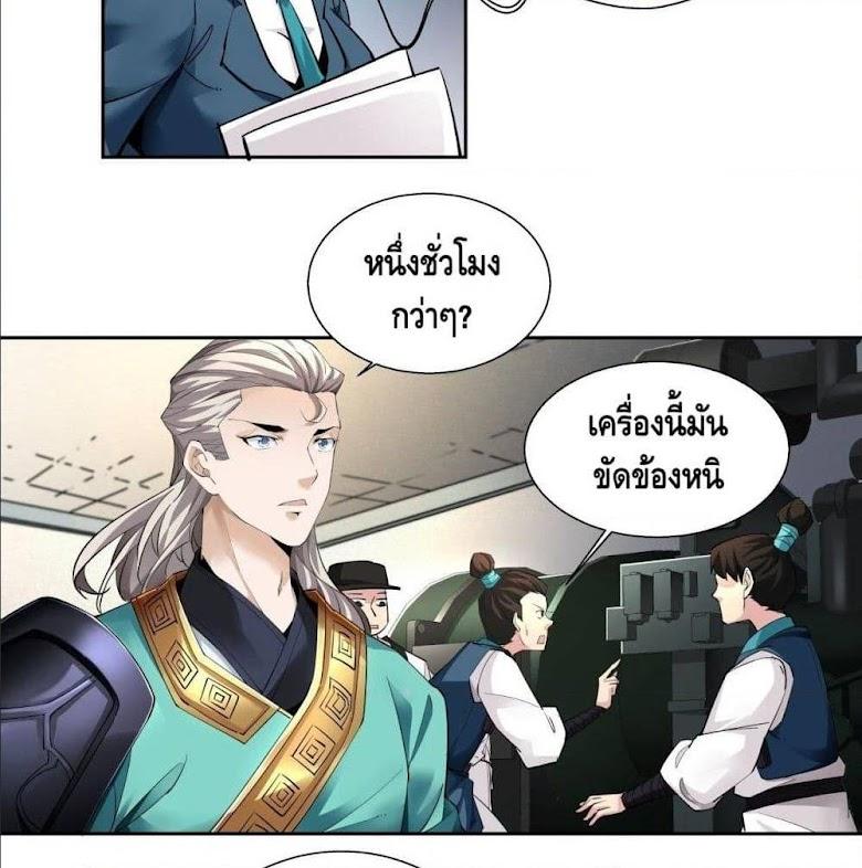 I'm the Richest - หน้า 39