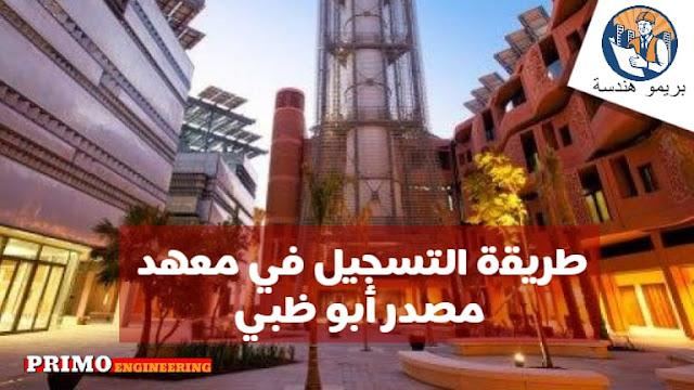طريقة التسجيل في معهد مصدر أبو ظبي بريمو هندسة