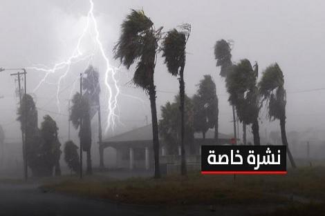 نشرة خاصة.. أمطار رعدية محليا قوية اليوم الاثنين بإقليمي أوسرد وواد الذهب