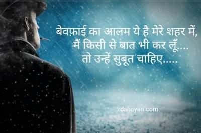 New sad shayari for boys in hindi   सैड शायरी बॉय  trdshayari