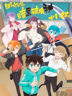 Assistir Boku no Tonari ni Ankoku Hakaishin ga Imasu. Online