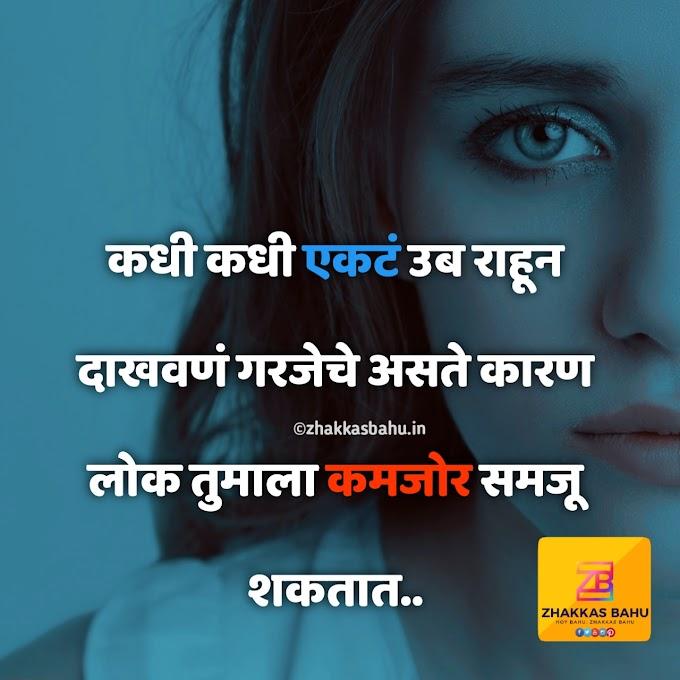 Sad Images in Marathi Free Download