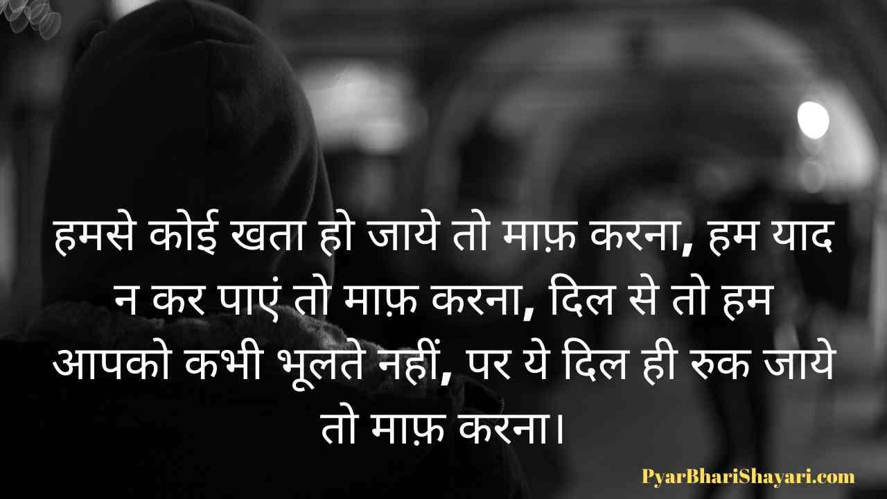 Sorry Shayari in hindi for girlfriend 140 words