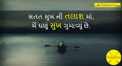 Sad Status in Gujarati