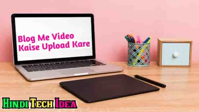 Blog Me Video Kaise Upload Kare